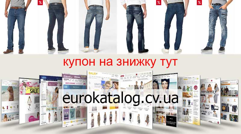 cupon_jeans